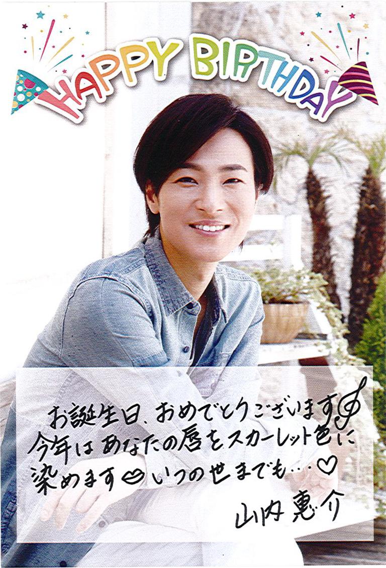 山内惠介さんから坂爪会長への満63歳のお誕生日お祝いのメッセージ