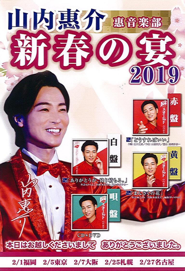 山内惠介 惠音楽部 「新春の宴 2019」レポート