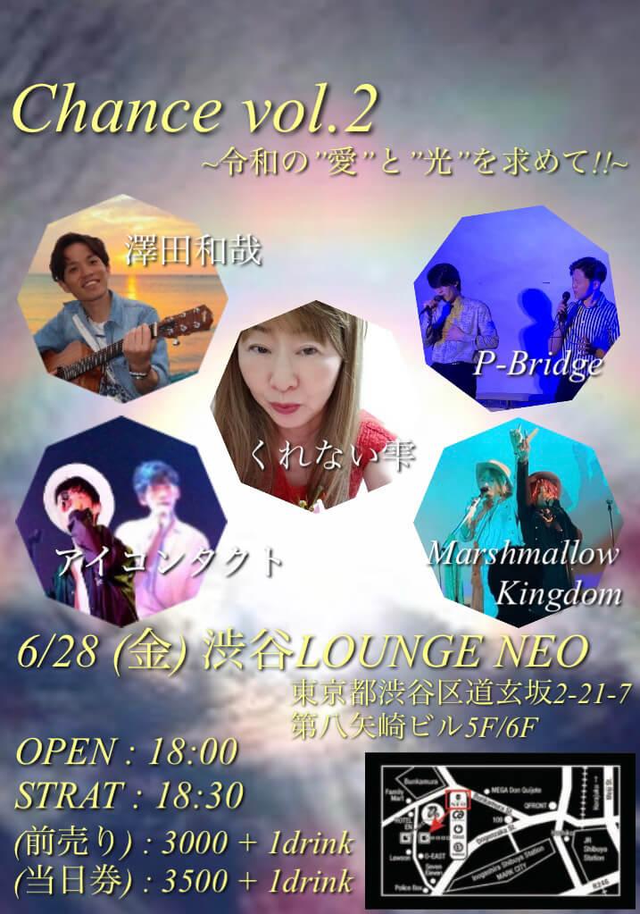 """Chance vol.2 令和の""""愛""""と""""光""""を求めて!!"""