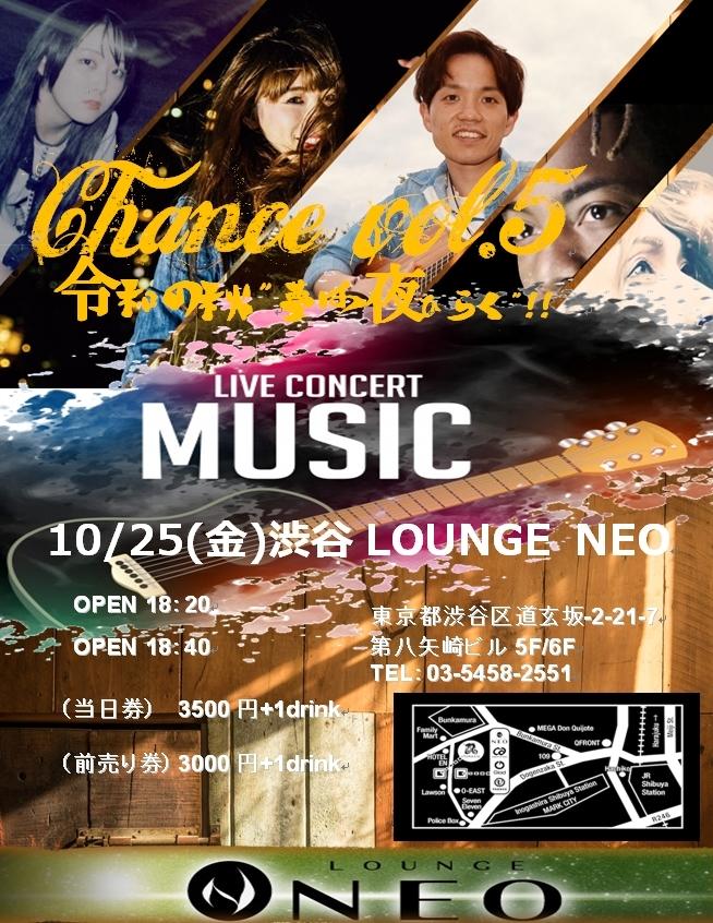 Chance vol.5 フライヤー