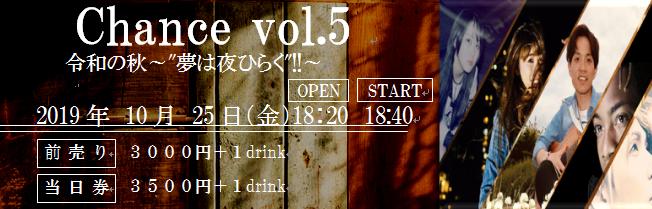 Chance vol.5 チケット