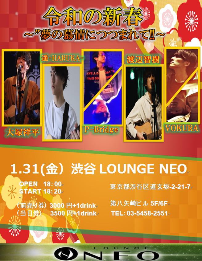 エンドレスミュージック LIVE 2020.01.31 フライヤー