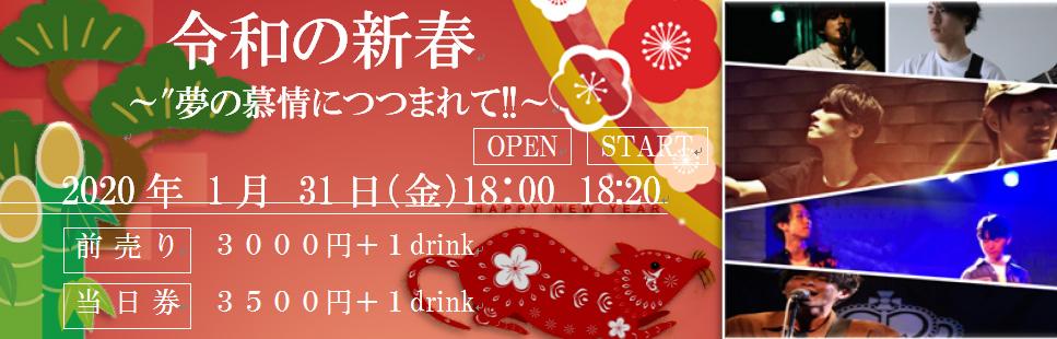 エンドレスミュージック LIVE 2020.01.31 チケット