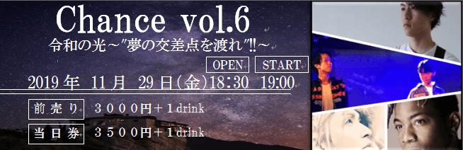 Chance vol.6 渋谷LOUNGENEO 11月29日 チケット