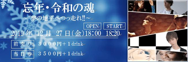 忘年・令和の魂~夢の地平へつっ走れ!!~ チケット