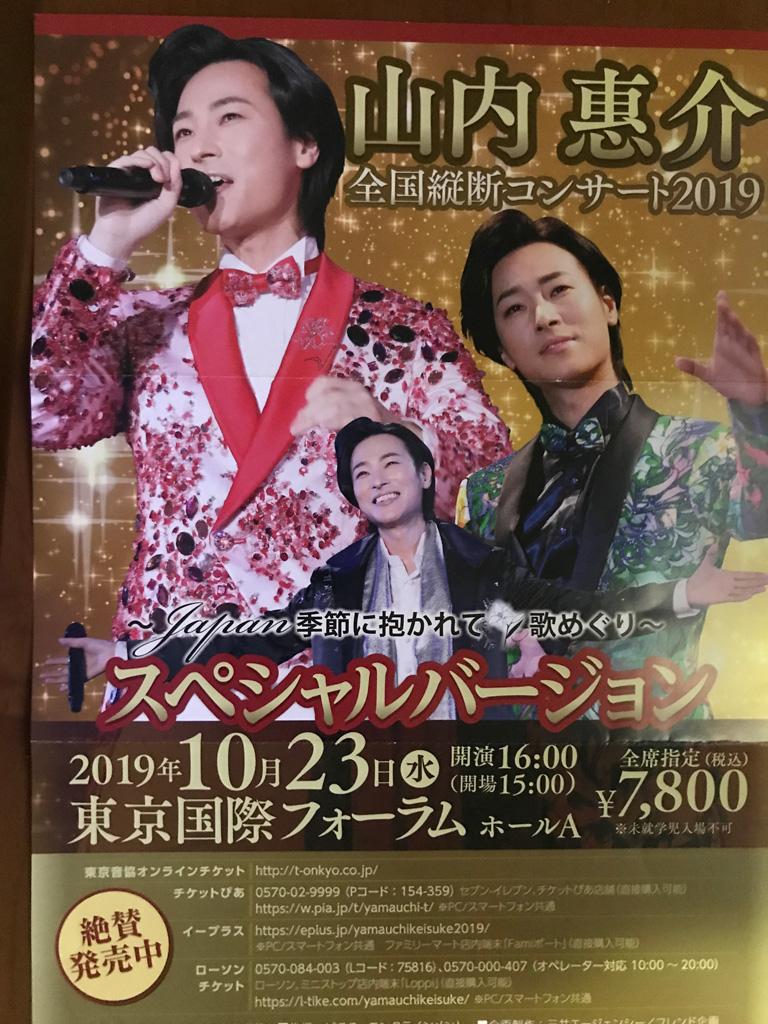 山内惠介 東京国際フォーラムホームA コンサートレポート フライヤー