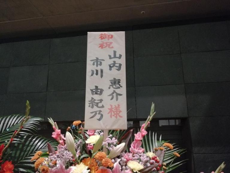山内惠介 東京国際フォーラムホームA コンサートレポート 画像5