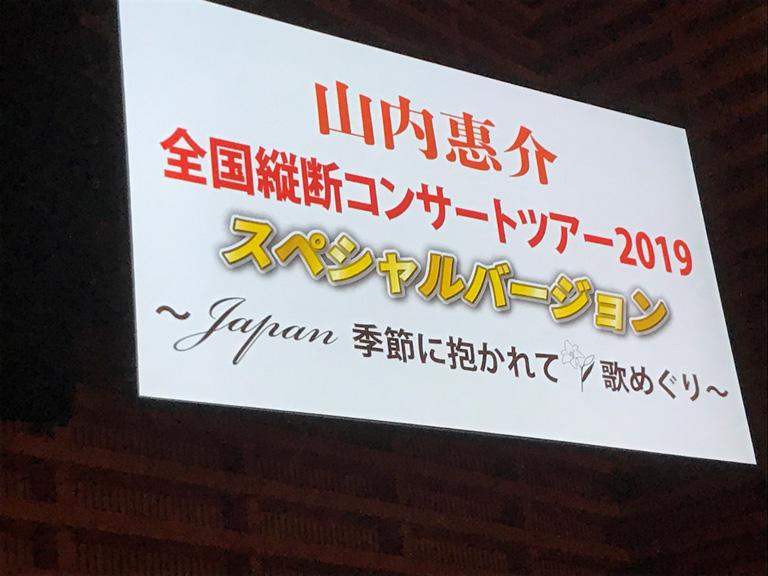 山内惠介 東京国際フォーラムホームA コンサートレポート 画像11