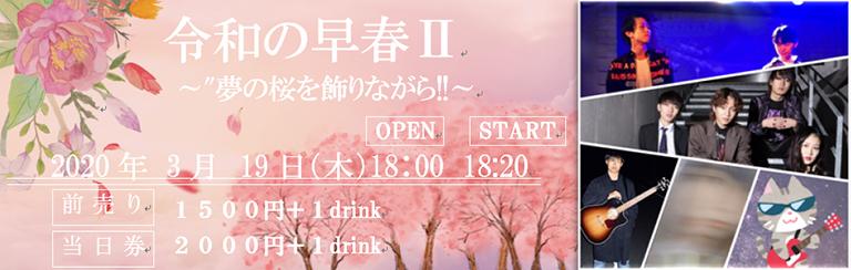 Endless Oasis Label 設立記念イベント 第13弾 令和の早春 ~夢の桜を飾りながら!!~