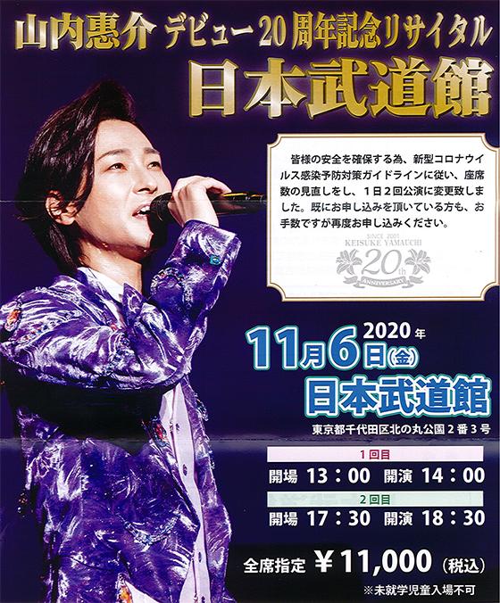 山内惠介 20th Anniversary カラー