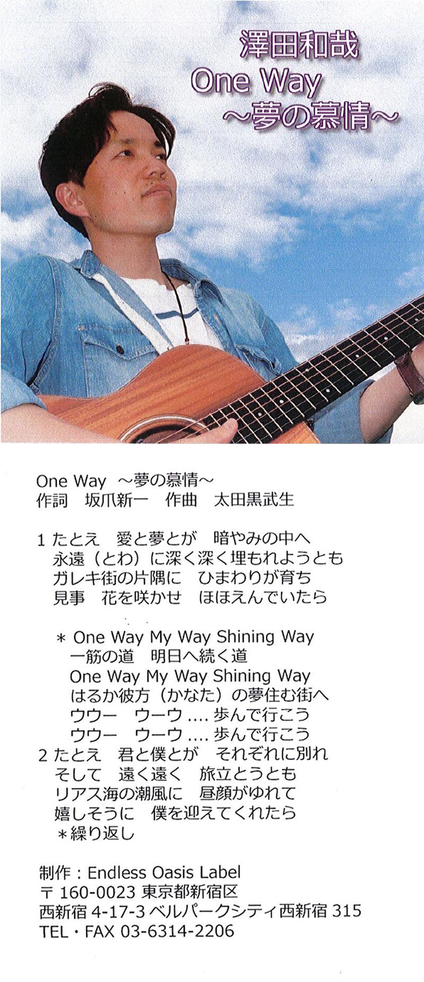 One Way~夢の慕情~