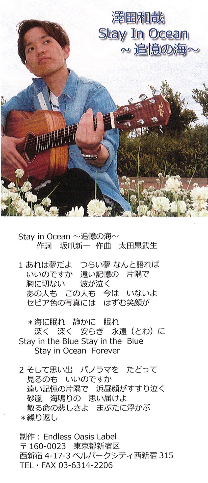 Stay In Ocean~追憶の海~